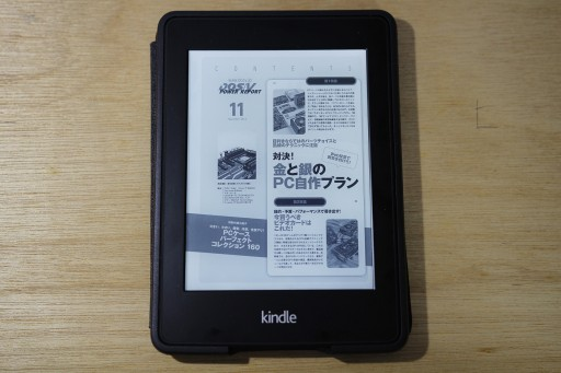 Kindle Paperwhite (第2世代)